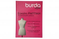 Βιβλίο Εύκολη Ραπτική Burda